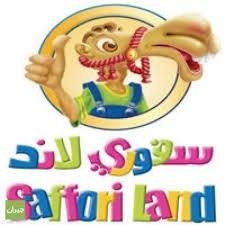 Saffori Land - Al-Othaim Group